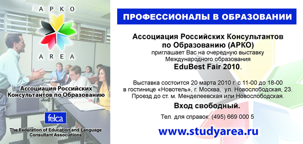 EduBestFair-2010