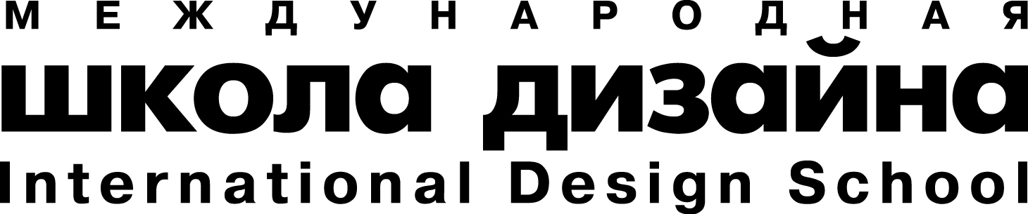 Школа дизайна международная