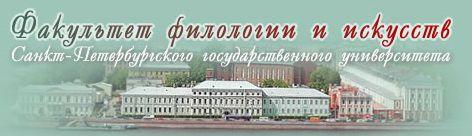 Филологический  факультет и Факультет искусств