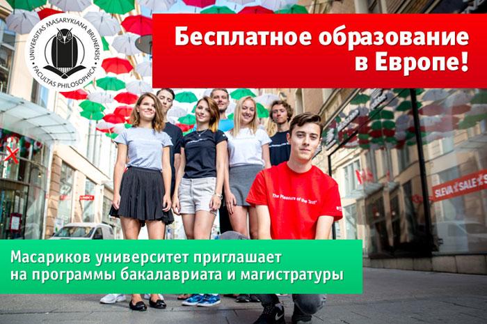 Где в европе бесплатное обучение биоэнергетика видео обучение бесплатно